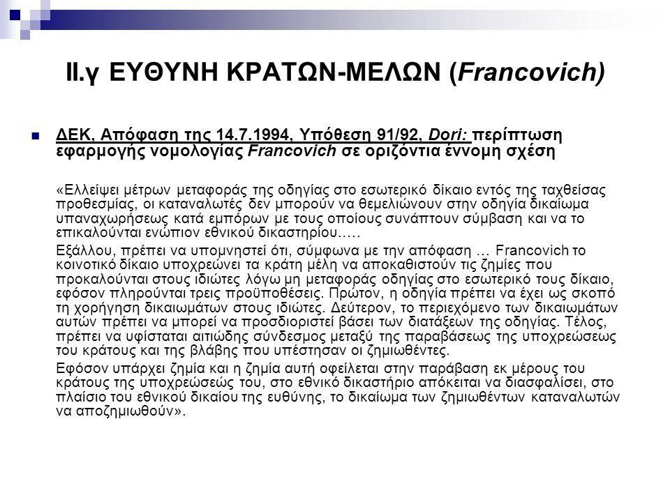 II.γ ΕΥΘΥΝΗ ΚΡΑΤΩΝ-ΜΕΛΩΝ (Francovich)