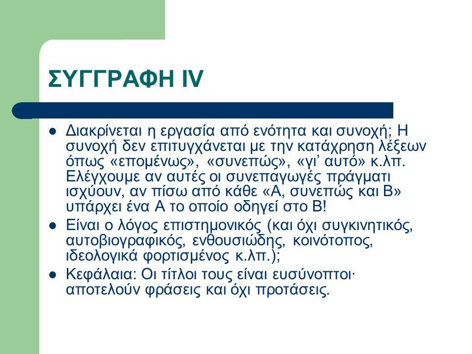 ΣΥΓΓΡΑΦΗ IV