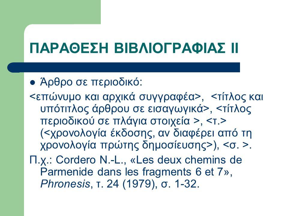 ΠΑΡΑΘΕΣΗ ΒΙΒΛΙΟΓΡΑΦΙΑΣ ΙΙ