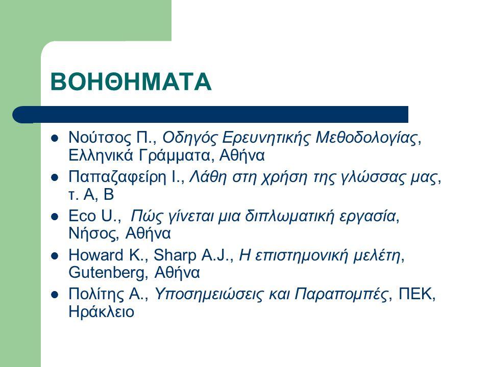 ΒΟΗΘΗΜΑΤΑ Νούτσος Π., Οδηγός Ερευνητικής Μεθοδολογίας, Ελληνικά Γράμματα, Αθήνα. Παπαζαφείρη Ι., Λάθη στη χρήση της γλώσσας μας, τ. Α, Β.