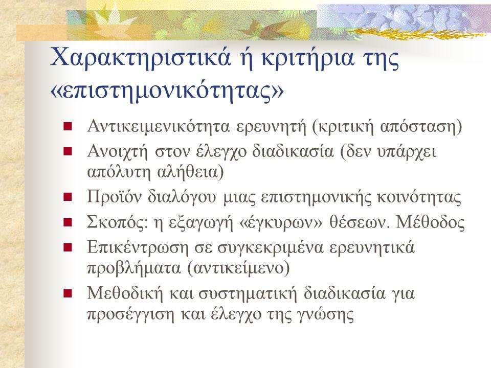 Χαρακτηριστικά ή κριτήρια της «επιστημονικότητας»