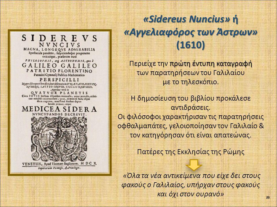 «Sidereus Νuncius» ή «Αγγελιαφόρος των Άστρων» (1610)