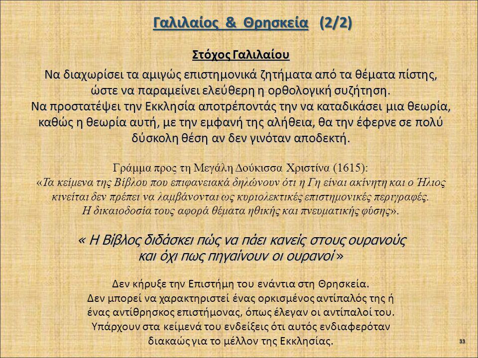 Γαλιλαίος & Θρησκεία (2/2)