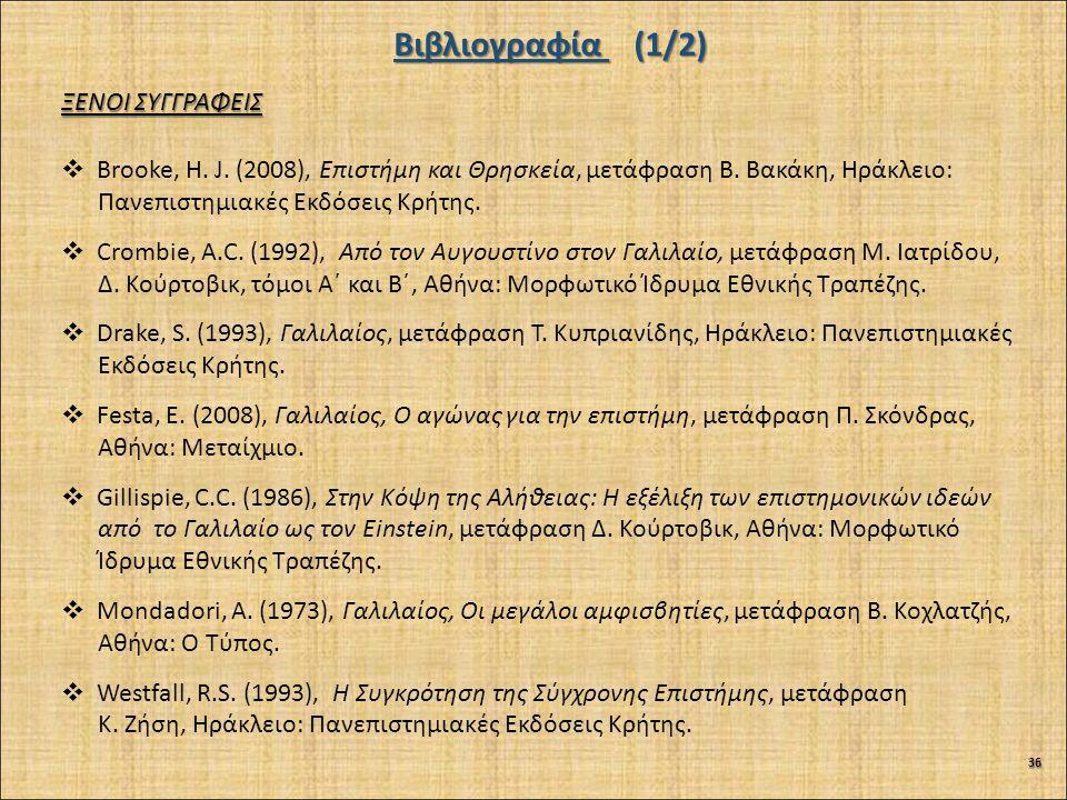 Βιβλιογραφία (1/2) ΞΕΝΟΙ ΣΥΓΓΡΑΦΕΙΣ