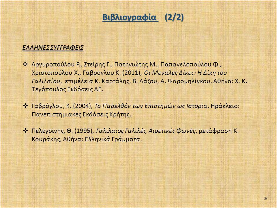 Βιβλιογραφία (2/2) ΕΛΛΗΝΕΣ ΣΥΓΓΡΑΦΕΙΣ