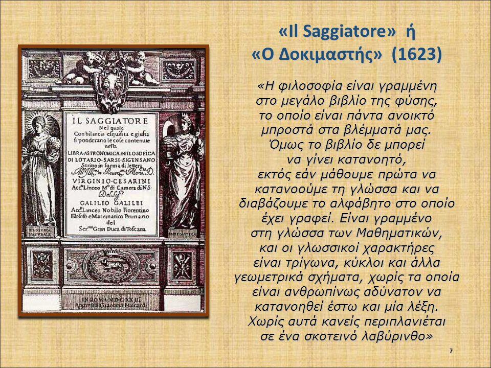 «Il Saggiatore» ή «Ο Δοκιμαστής» (1623)