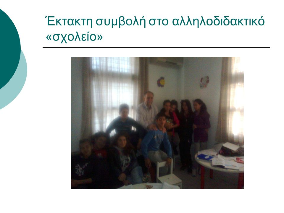Έκτακτη συμβολή στο αλληλοδιδακτικό «σχολείο»