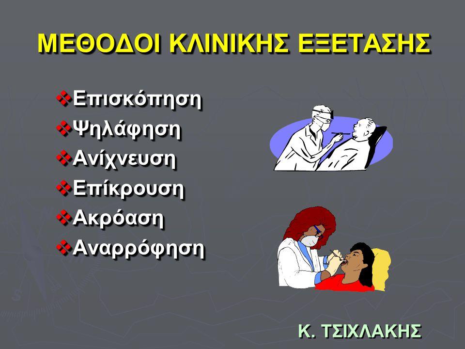 ΜΕΘΟΔΟΙ ΚΛΙΝΙΚΗΣ ΕΞΕΤΑΣΗΣ