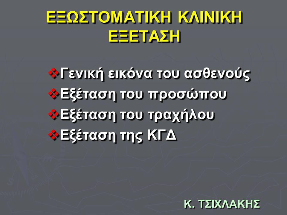 ΕΞΩΣΤΟΜΑΤΙΚΗ ΚΛΙΝΙΚΗ ΕΞΕΤΑΣΗ