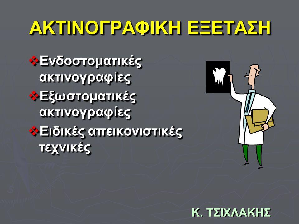 ΑΚΤΙΝΟΓΡΑΦΙΚΗ ΕΞΕΤΑΣΗ