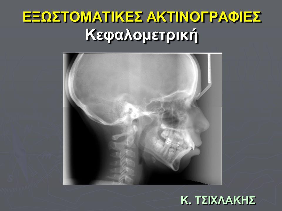 ΕΞΩΣΤΟΜΑΤΙΚΕΣ ΑΚΤΙΝΟΓΡΑΦΙΕΣ Κεφαλομετρική
