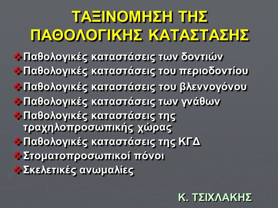 ΤΑΞΙΝΟΜΗΣΗ ΤΗΣ ΠΑΘΟΛΟΓΙΚΗΣ ΚΑΤΑΣΤΑΣΗΣ