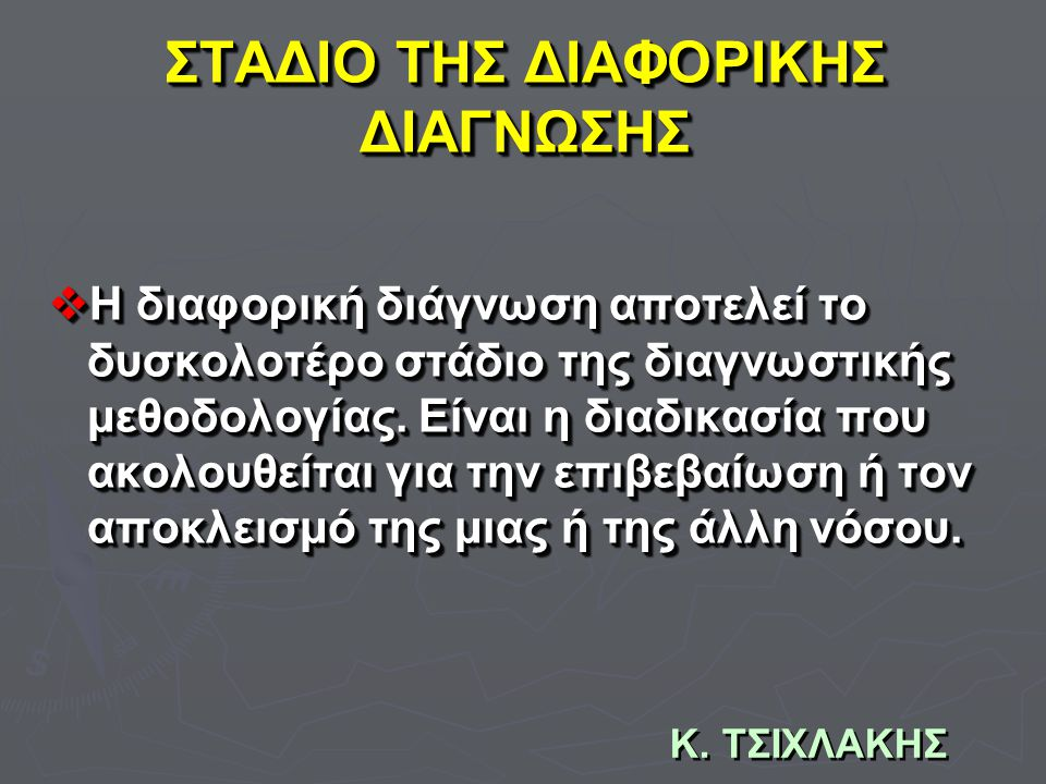 ΣΤΑΔΙΟ ΤΗΣ ΔΙΑΦΟΡΙΚΗΣ ΔΙΑΓΝΩΣΗΣ