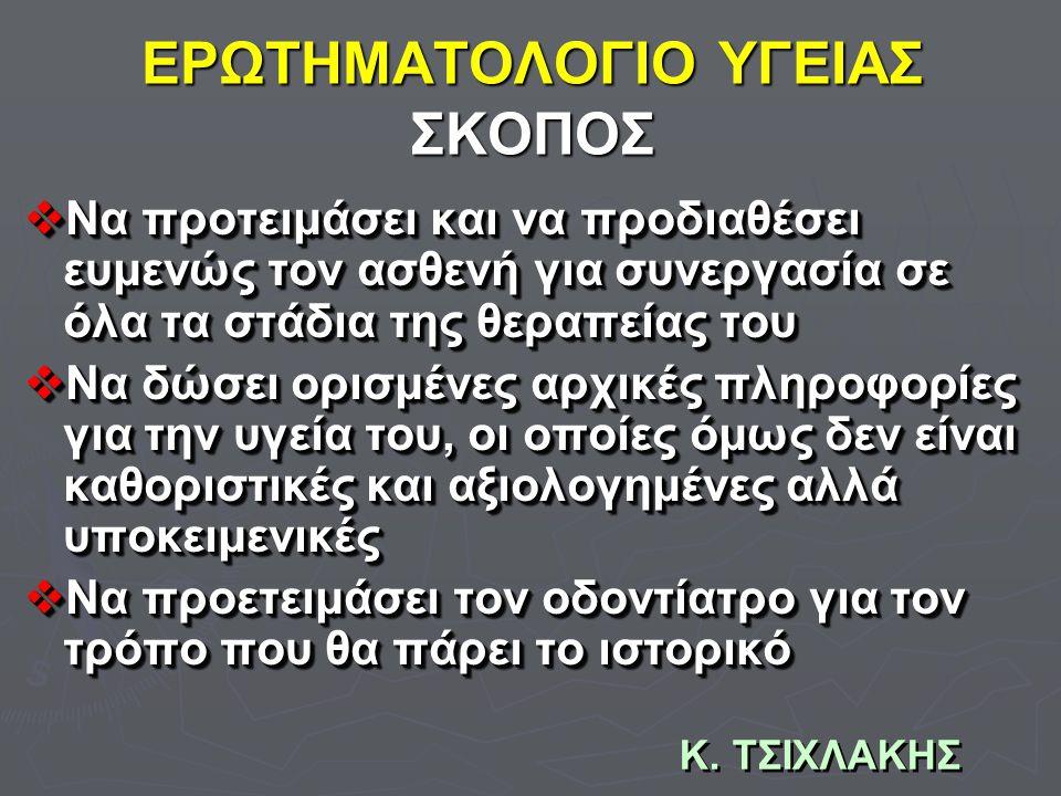 ΕΡΩΤΗΜΑΤΟΛΟΓΙΟ ΥΓΕΙΑΣ ΣΚΟΠΟΣ