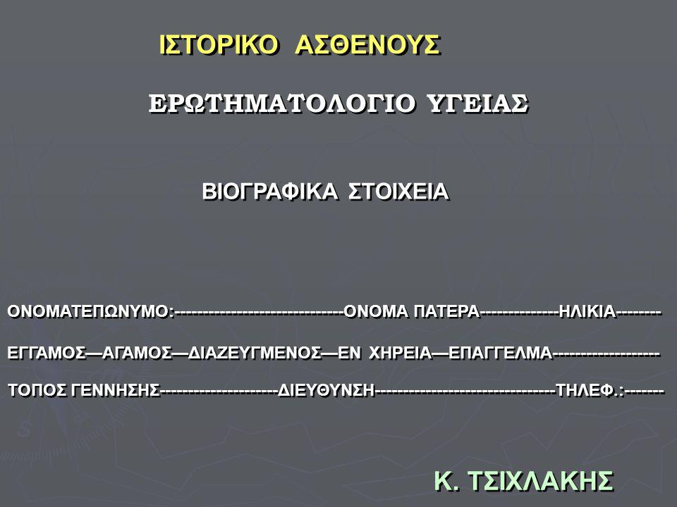 ΕΡΩΤΗΜΑΤΟΛΟΓΙΟ ΥΓΕΙΑΣ