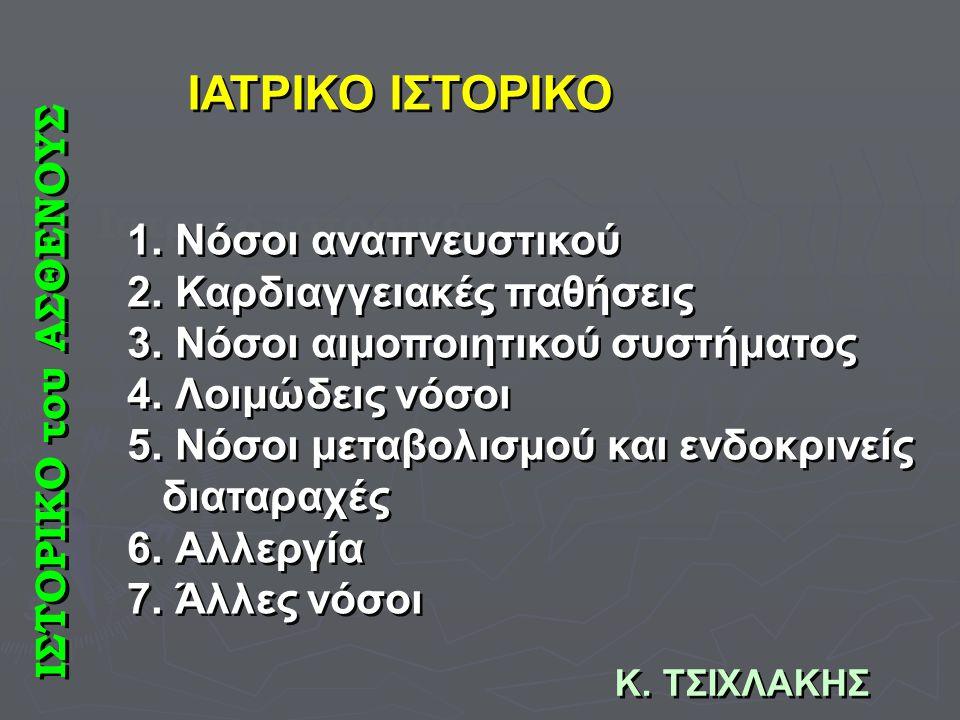 ΙΑΤΡΙΚΟ ΙΣΤΟΡΙΚΟ Ιατρικό ιστορικό ΙΣΤΟΡΙΚΟ του ΑΣΘΕΝΟΥΣ