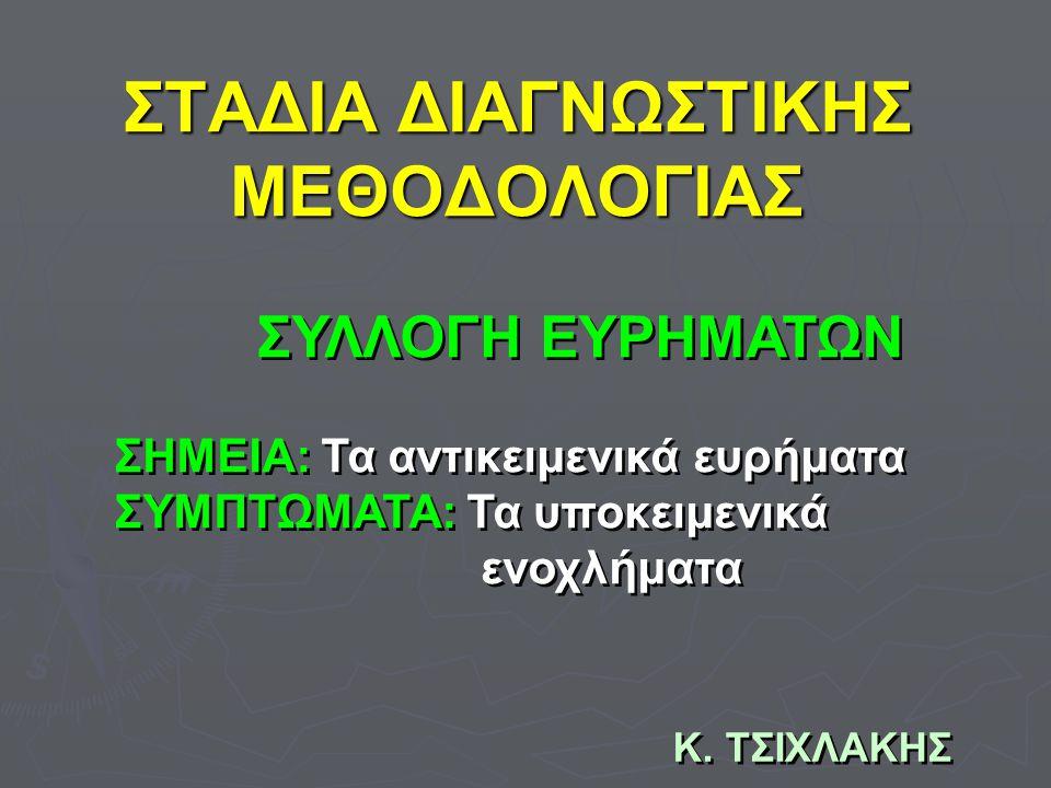 ΣΤΑΔΙΑ ΔΙΑΓΝΩΣΤΙΚΗΣ ΜΕΘΟΔΟΛΟΓΙΑΣ