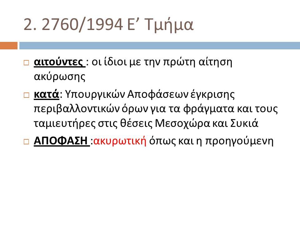 2. 2760/1994 Ε' Τμήμα αιτούντες : οι ίδιοι με την πρώτη αίτηση ακύρωσης.