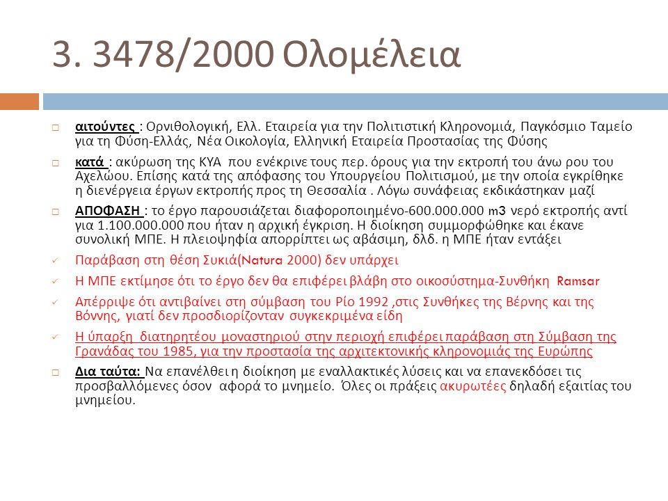 3. 3478/2000 Ολομέλεια