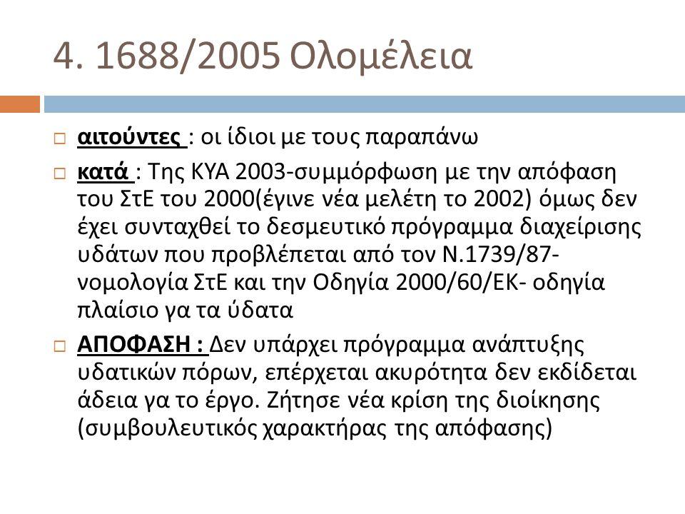 4. 1688/2005 Ολομέλεια αιτούντες : οι ίδιοι με τους παραπάνω