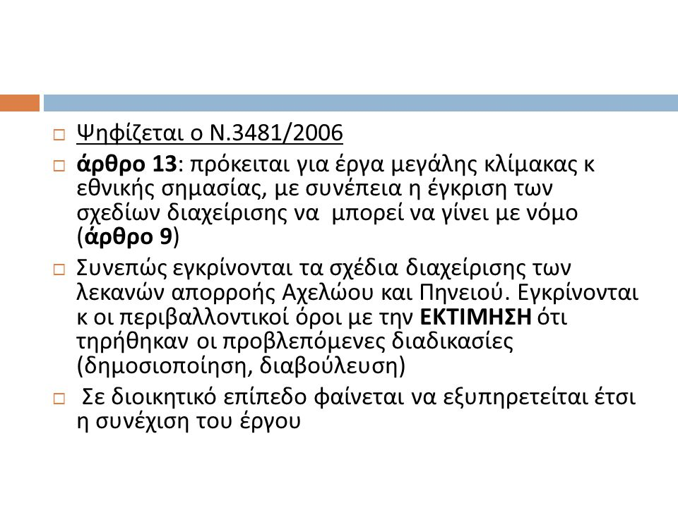 Ψηφίζεται ο Ν.3481/2006