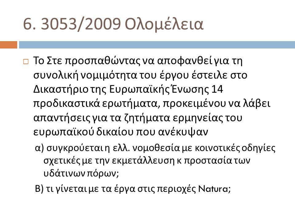 6. 3053/2009 Ολομέλεια