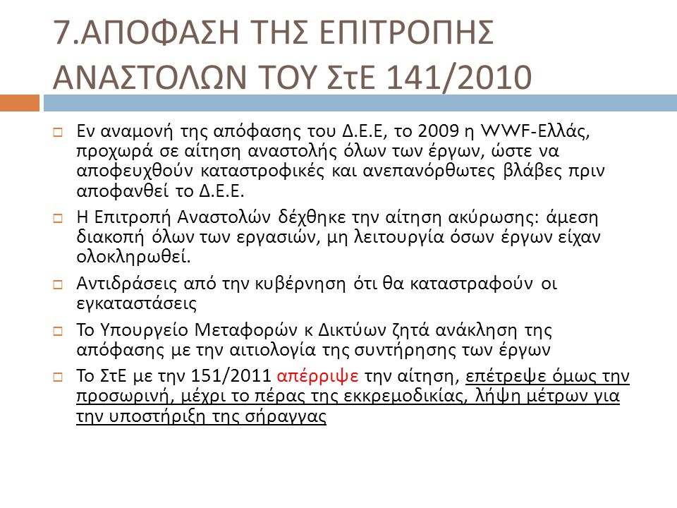 7.ΑΠΟΦΑΣΗ ΤΗΣ ΕΠΙΤΡΟΠΗΣ ΑΝΑΣΤΟΛΩΝ ΤΟΥ ΣτΕ 141/2010