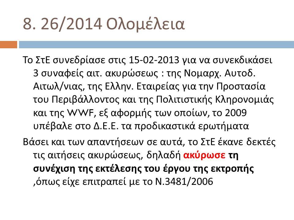 8. 26/2014 Ολομέλεια