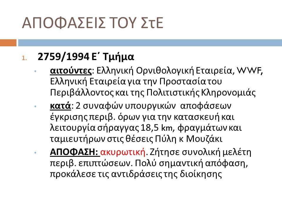 ΑΠΟΦΑΣΕΙΣ ΤΟΥ ΣτΕ 2759/1994 Ε΄ Τμήμα