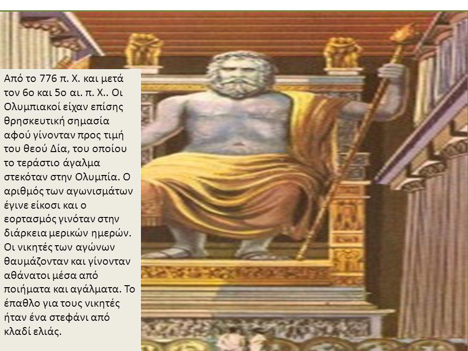 Από το 776 π. Χ. και μετά τον 6ο και 5ο αι. π. Χ