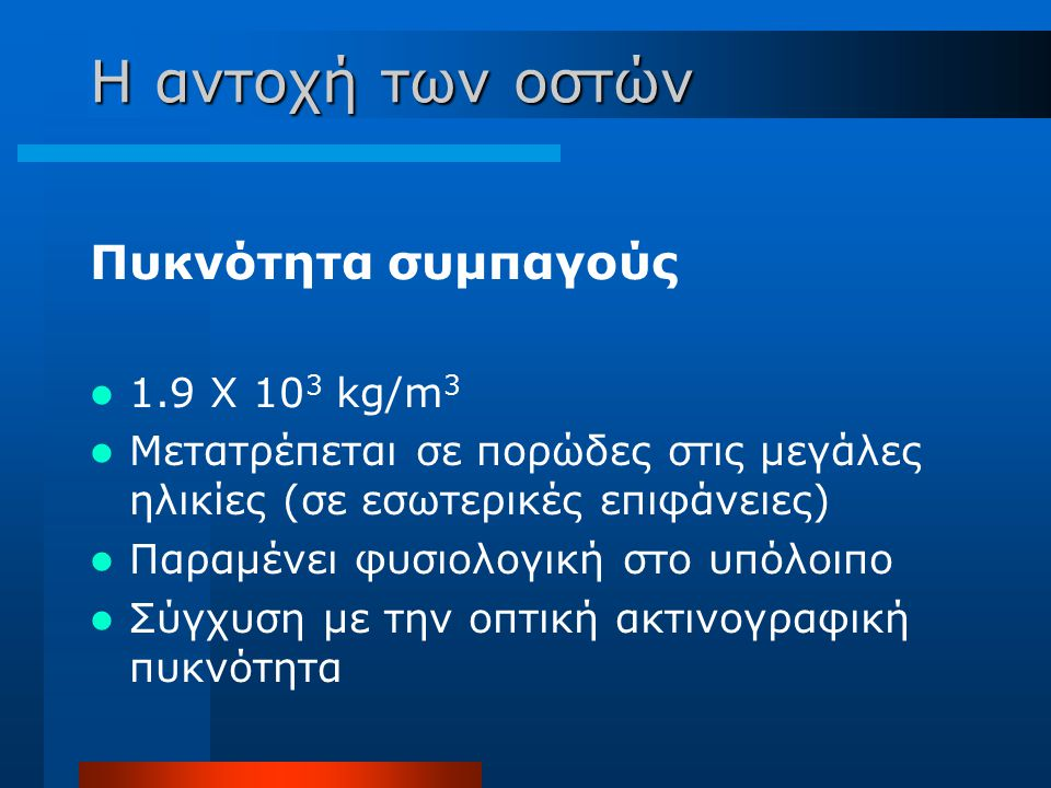 Η αντοχή των οστών Πυκνότητα συμπαγούς 1.9 X 103 kg/m3