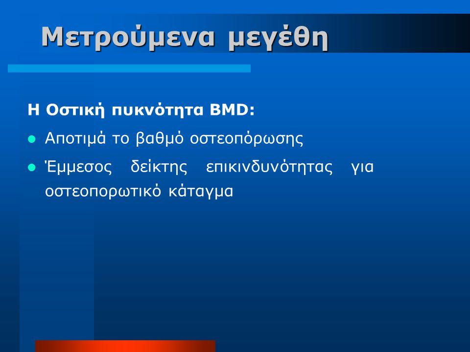 Μετρούμενα μεγέθη H Οστική πυκνότητα BMD: