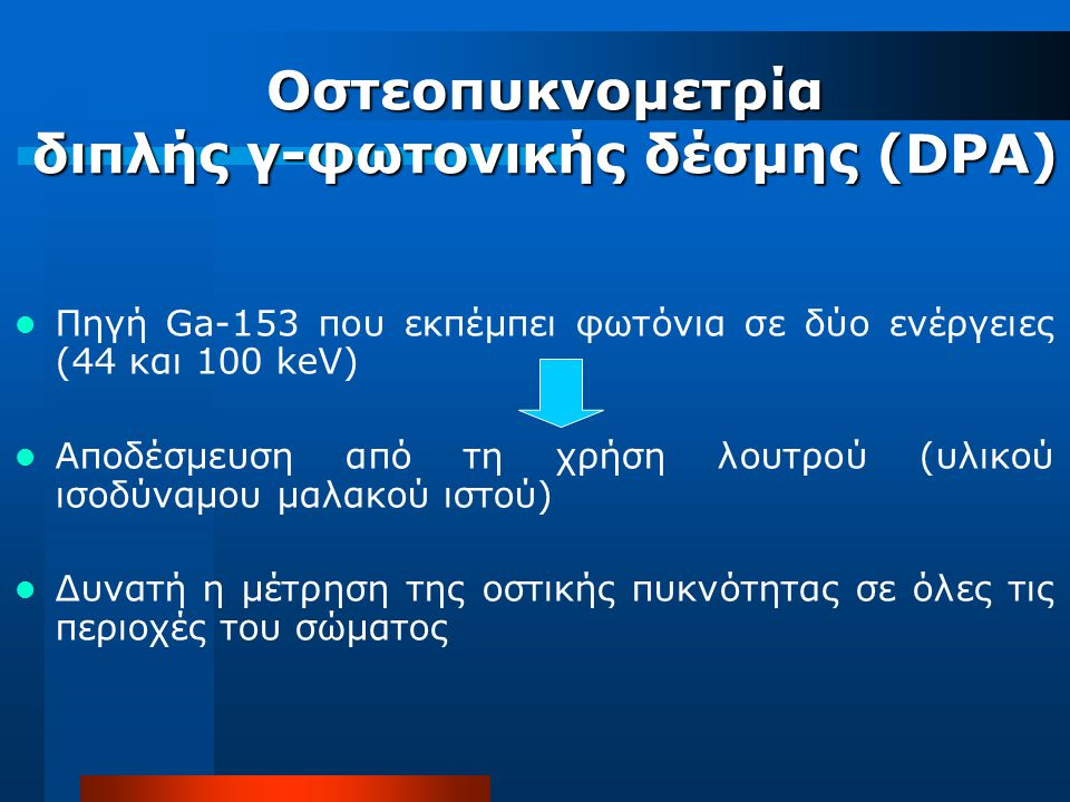 Οστεοπυκνομετρία διπλής γ-φωτονικής δέσμης (DPA)