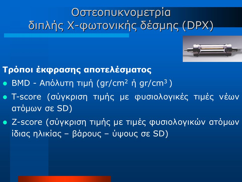 Οστεοπυκνομετρία διπλής Χ-φωτονικής δέσμης (DPX)