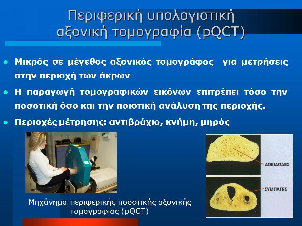 Περιφερική υπολογιστική αξονική τομογραφία (pQCT)
