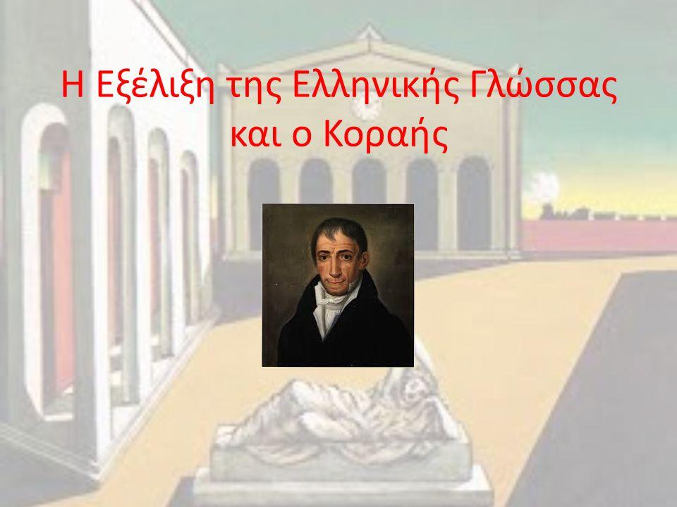 Η Εξέλιξη της Ελληνικής Γλώσσας και ο Κοραής