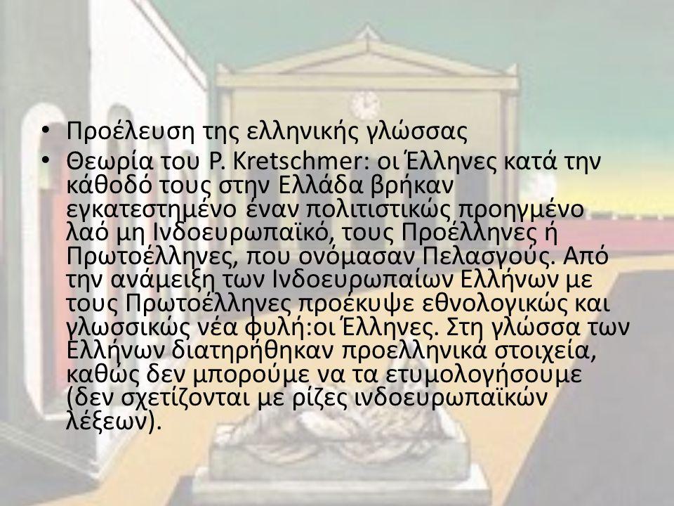 Προέλευση της ελληνικής γλώσσας