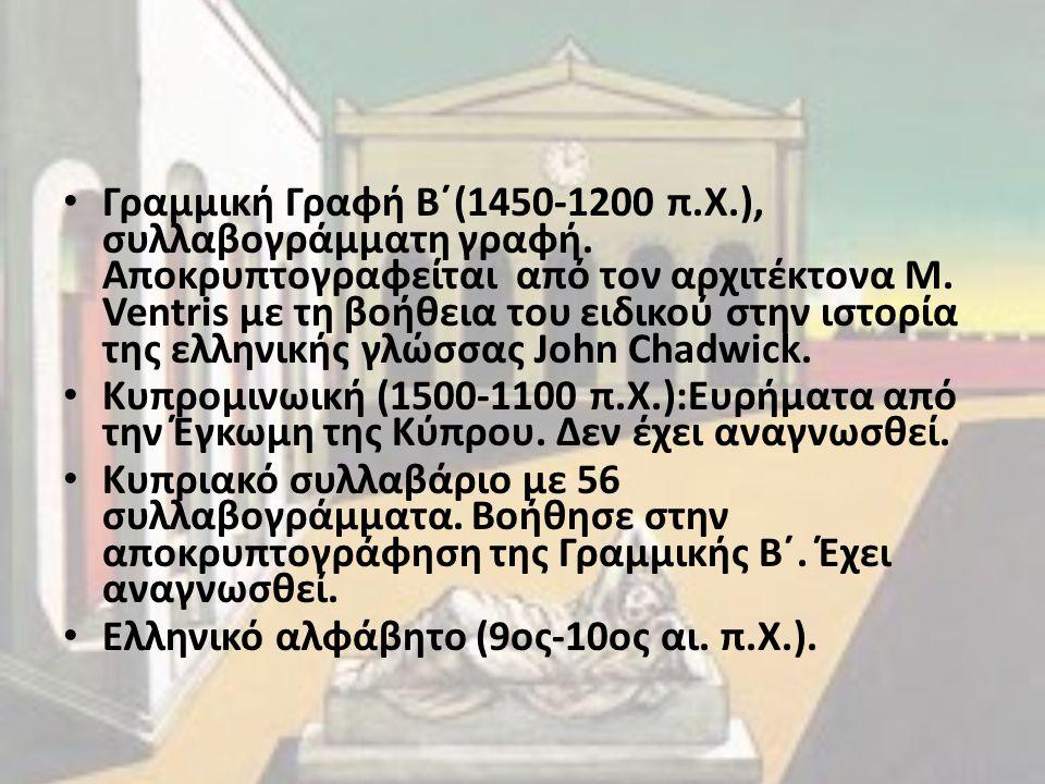 Γραμμική Γραφή Β΄(1450-1200 π. Χ. ), συλλαβογράμματη γραφή
