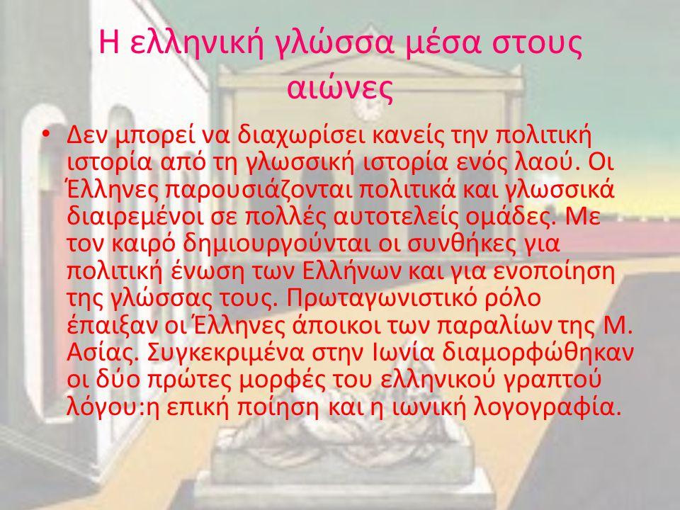 Η ελληνική γλώσσα μέσα στους αιώνες