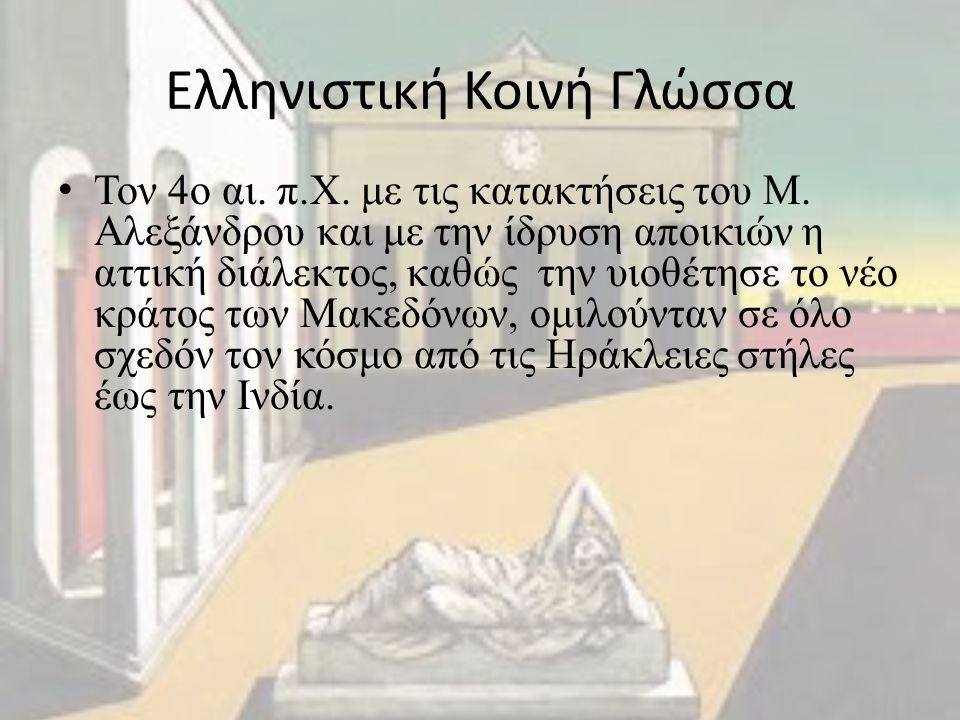 Ελληνιστική Κοινή Γλώσσα