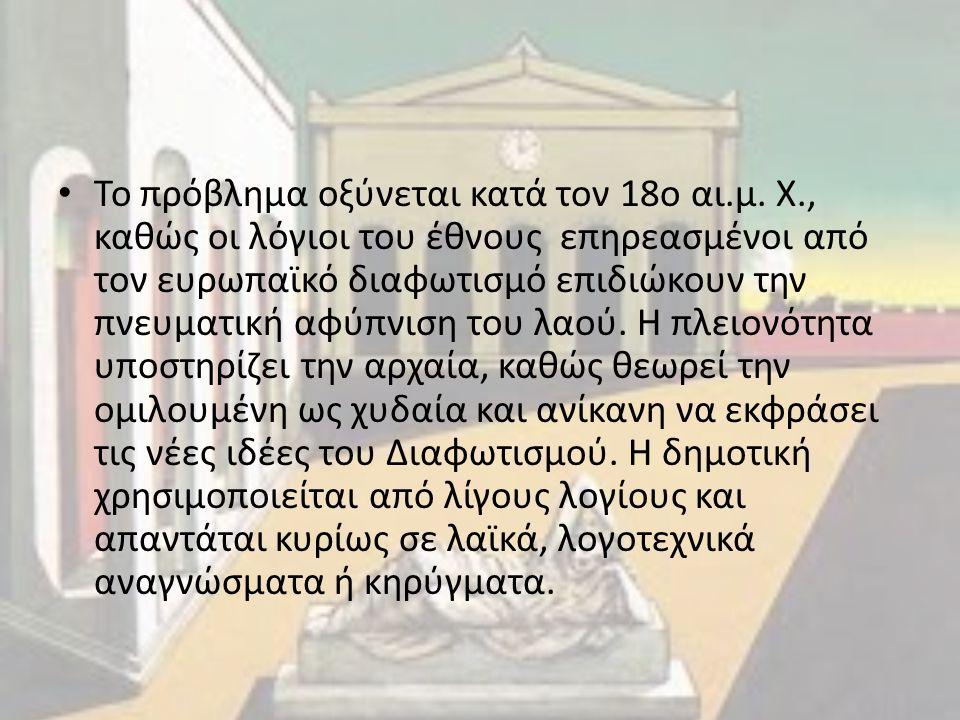 Το πρόβλημα οξύνεται κατά τον 18ο αι. μ. Χ