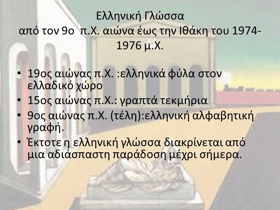 Ελληνική Γλώσσα από τον 9ο π.Χ. αιώνα έως την Ιθάκη του 1974-1976 μ.Χ.