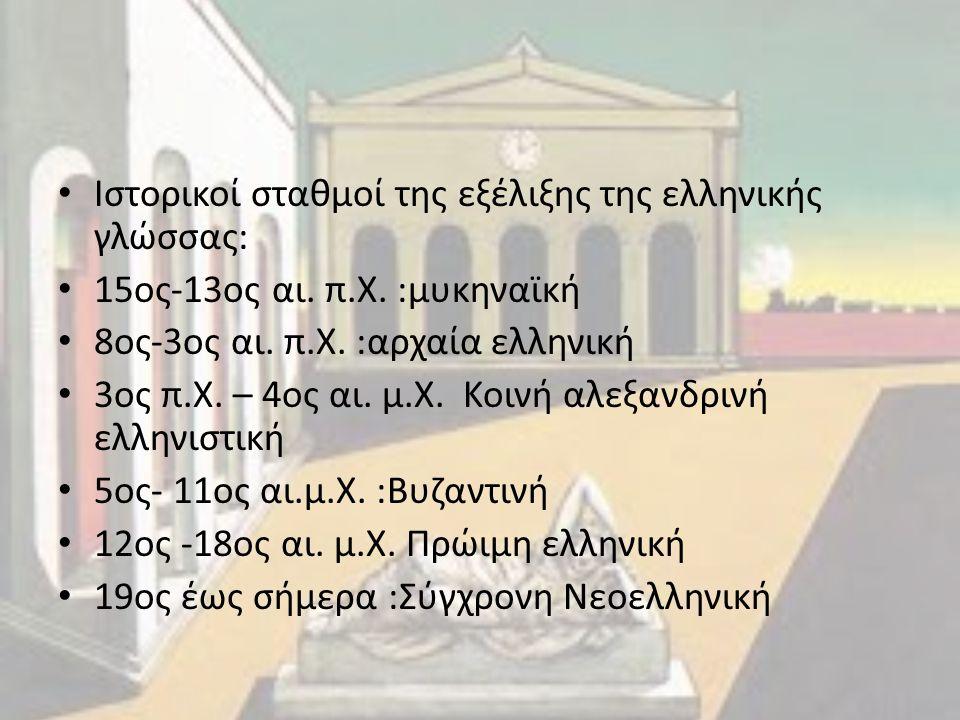 Ιστορικοί σταθμοί της εξέλιξης της ελληνικής γλώσσας:
