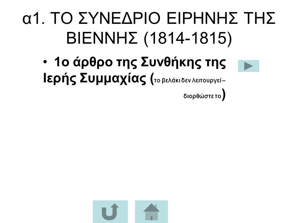 α1. ΤΟ ΣΥΝΕΔΡΙΟ ΕΙΡΗΝΗΣ ΤΗΣ ΒΙΕΝΝΗΣ (1814-1815)
