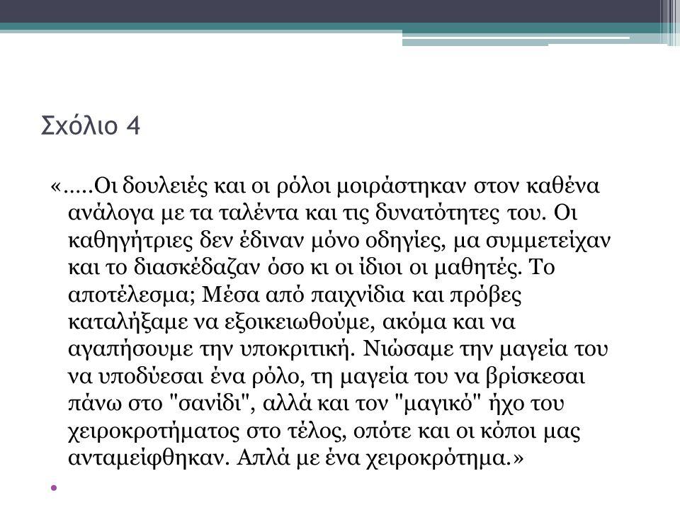 Σχόλιο 4