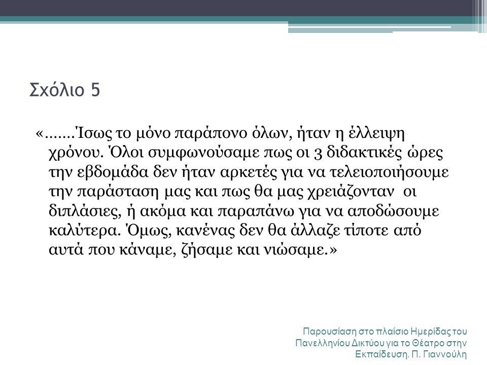 Σχόλιο 5