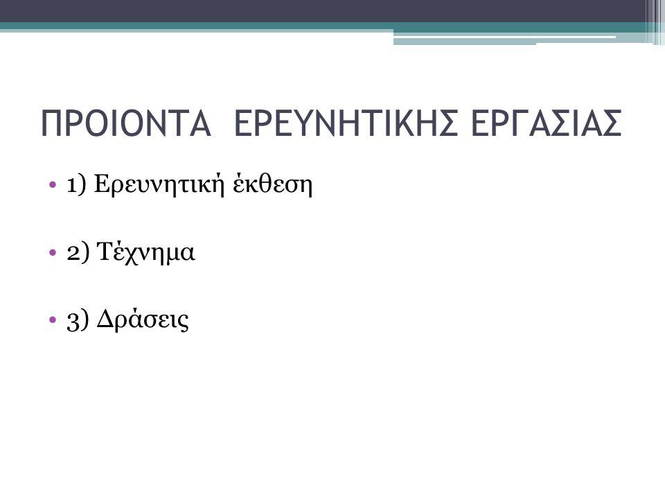 ΠΡΟΙΟΝΤΑ ΕΡΕΥΝΗΤΙΚΗΣ ΕΡΓΑΣΙΑΣ