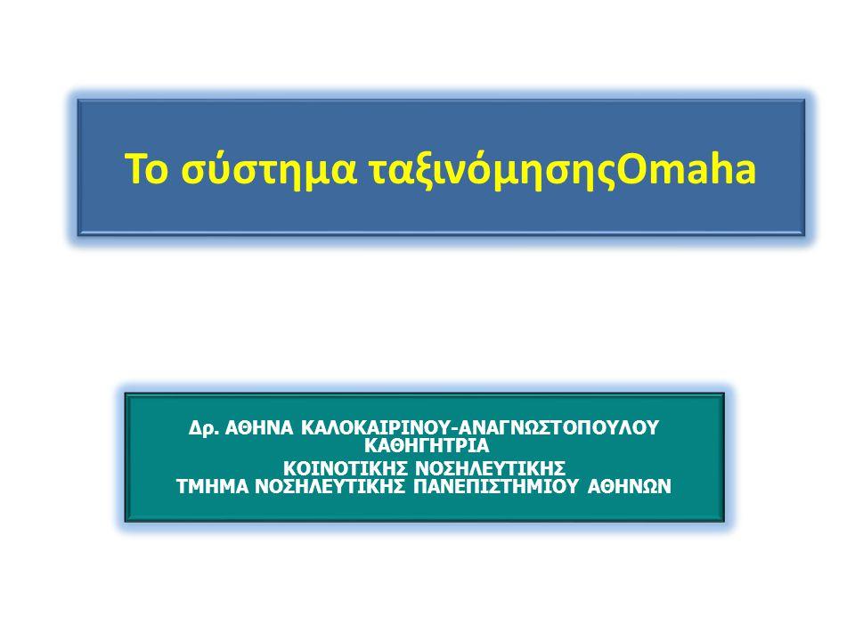 Το σύστημα ταξινόμησηςOmaha