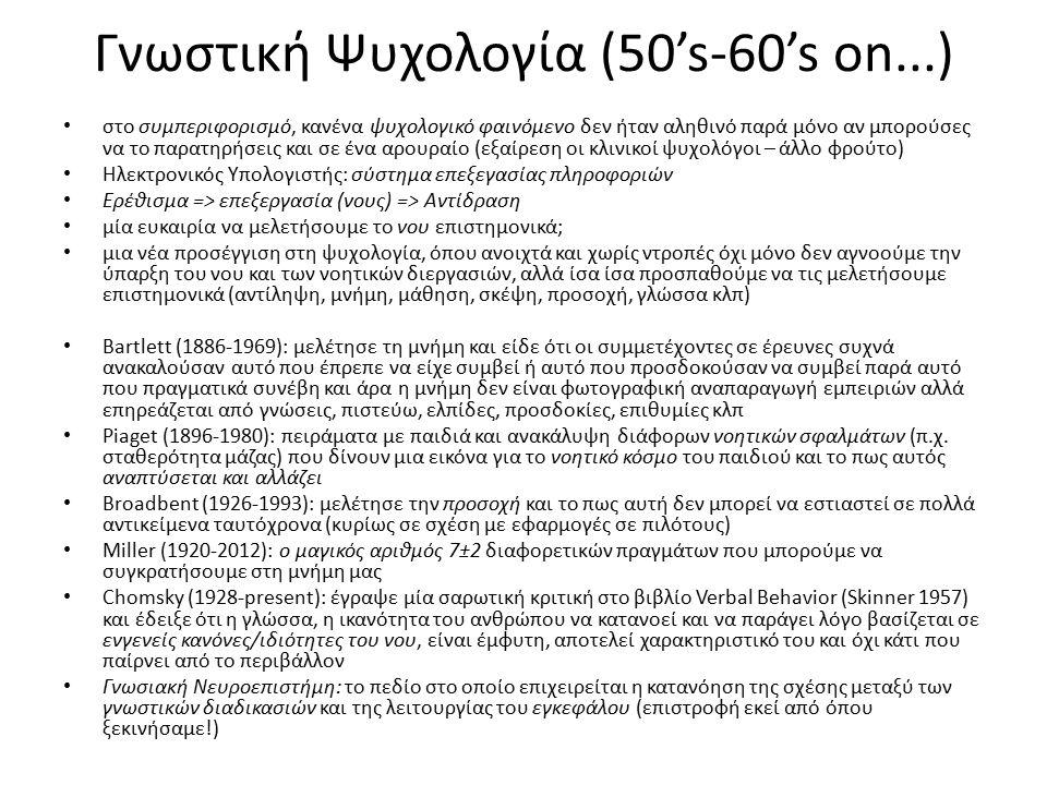 Γνωστική Ψυχολογία (50's-60's on...)