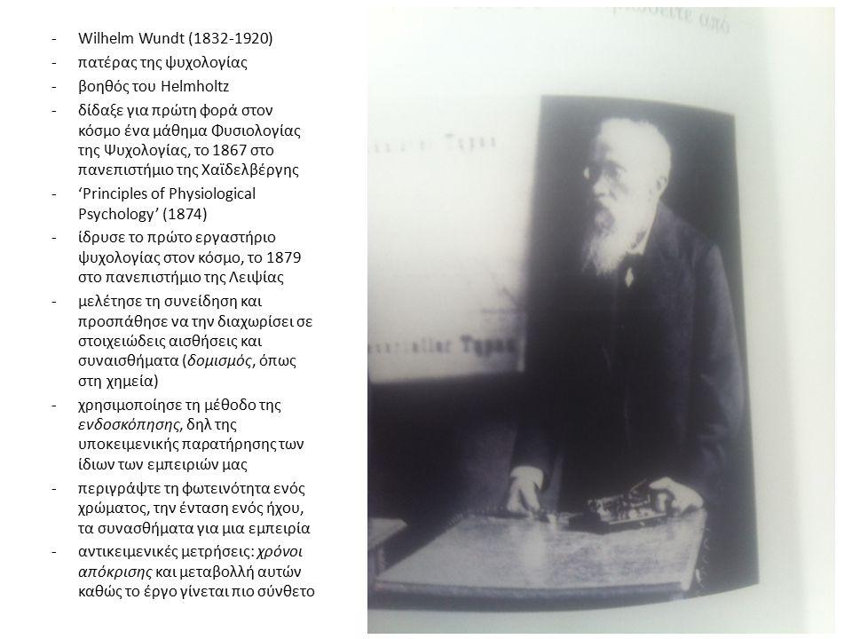 Wilhelm Wundt (1832-1920) πατέρας της ψυχολογίας. βοηθός του Helmholtz.